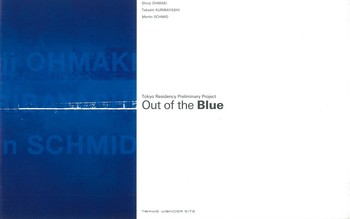 Tokyo Residency Preliminary Project Out of the Blue_Cover