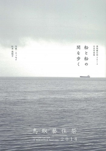 Tottori Artist in Residence Festival 2014 Official Photo book_Cover
