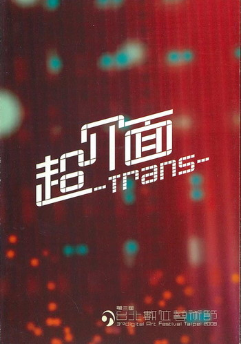3rd Digital Art Festival Taipei 2008
