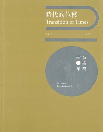 Transition of Times 20 Years of Kaohsiung Awards_Cover