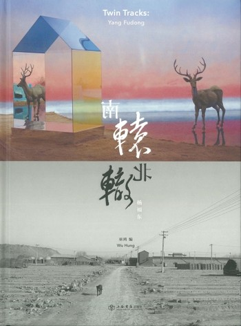 Twin Tracks: Yang Fudong