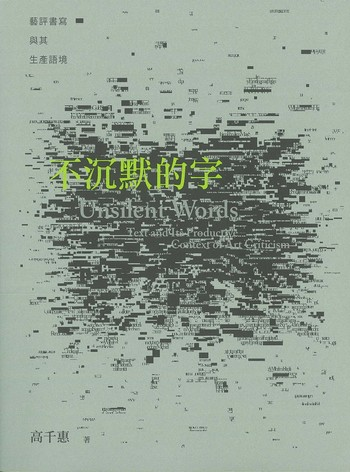 Unsilent Words Text and Its Productive Context of Art Criticism-cover