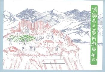 Urban-Rural Life Community Arts_Cover