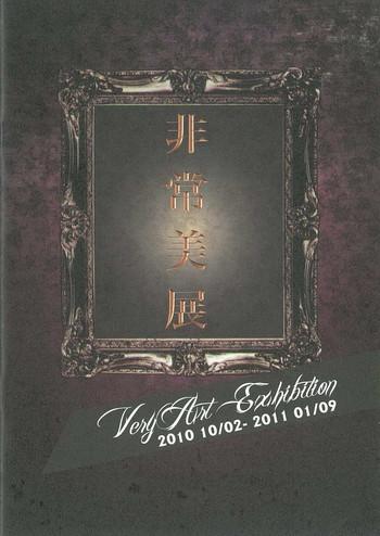 Very Art Exhibition