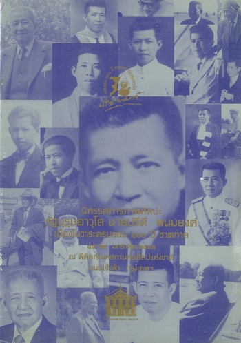 Visual Art Exhibition Project for the National Celebration on the Occasion of the Centennial Anniversary of Pridi Banomyong, Senior Statesman_Cover