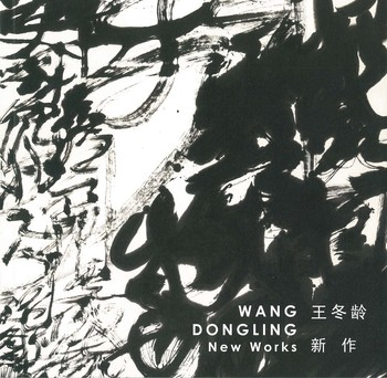 Wang Dongling: New Works