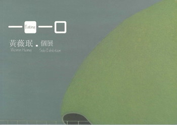 Eating: Weimin Huang Solo Exhibition