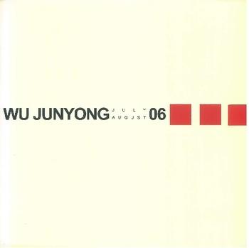 Wu Junyong: The Sky has a Mouth