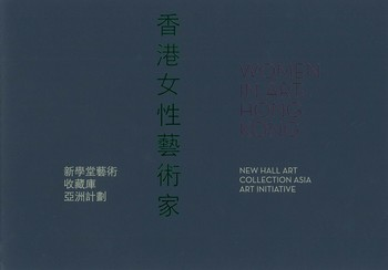Women In Art Hong Kong New Hall Art Collection Asia Art Initiative_Cover