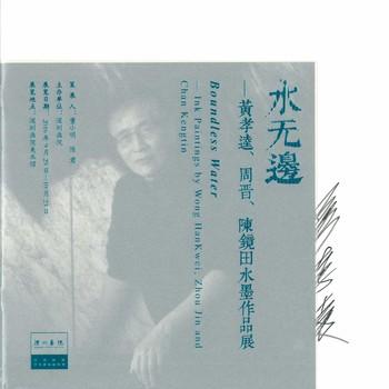 Boundless Water—Ink Paintings by Wong HanKwei, Zhou Jin and Chan Kengtin