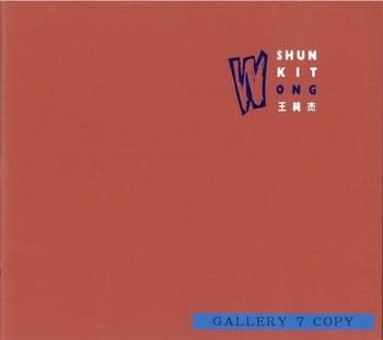 Wong Shun Kit