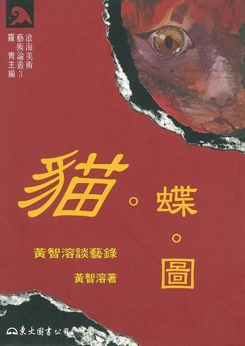 Wang Zhiyong on Art