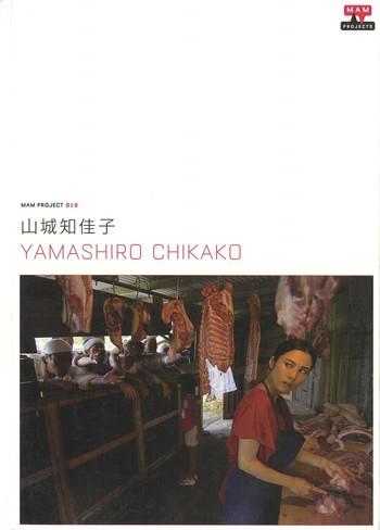 Mam project 018:Yamashiro Chikako