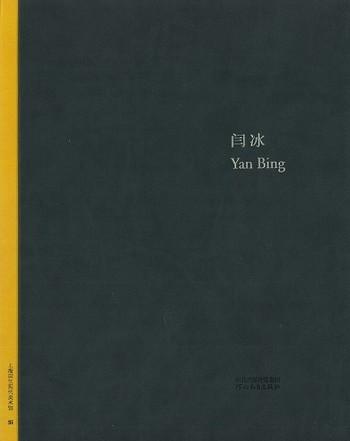 Yan Bing_Cover