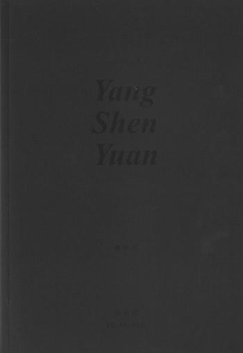 Yang-Shen-Yuan
