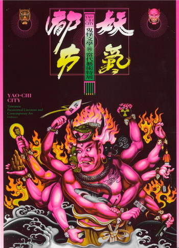 Yao-Chi City: Taiwanese Paranormal Literature and Contemporary Art Exhibition