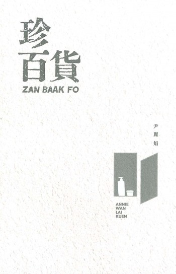 Zan Baak Fo