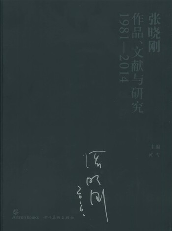 Zhang Xiaogang: Works, Documents and Researches
