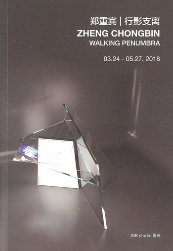 Zheng Chongbin Walking Penumbra_Cover