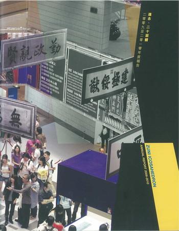 Zuni Icosahedron Annual Report 2009–2010