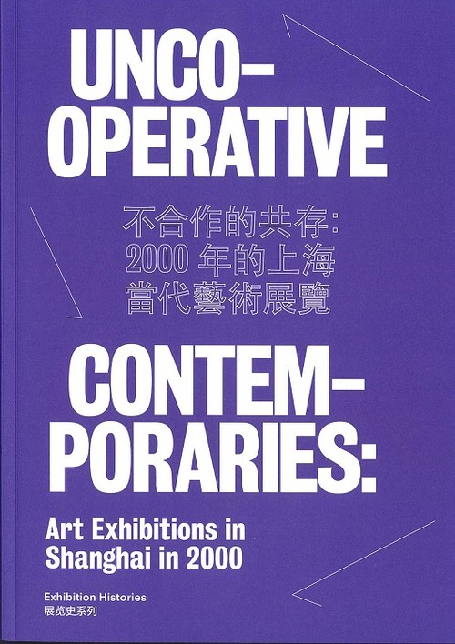 Uncooperative Contemporaries: Art Exhibitions in Shanghai in 2000