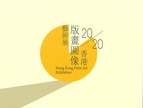 20/20 Hong Kong Print Art Exhibition