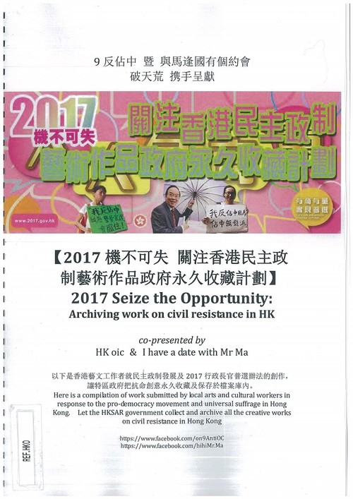 2017 Seize the Opportunity: Archiving Work on Civil Resistance in HK, 2017機不可失:關注香港民主政制藝術作品政府永久收藏計劃