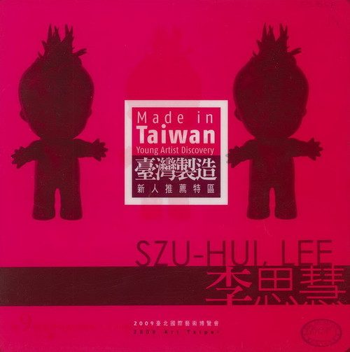 2009 Art Taipei: Made in Taiwan — Young Artist Discovery - Cover