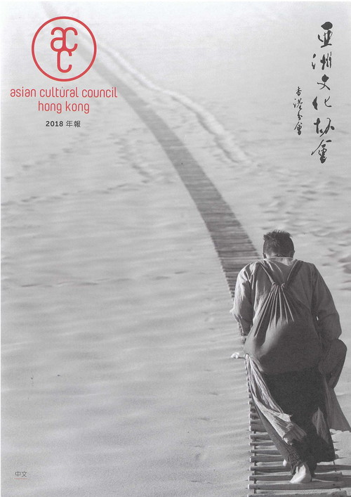 Asian Cultural Council: Annual Report 2018 (Chinese Version)