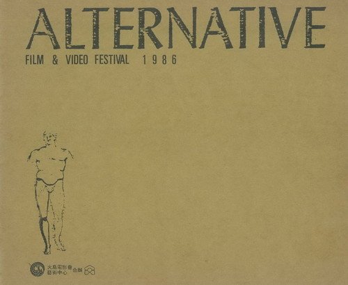 Alternative Film & Video Festival 1986 - Cover