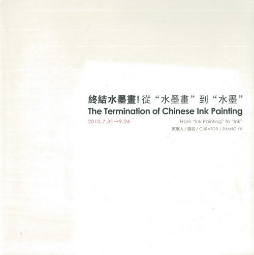 The Termination of Chinese Ink Painting: From 'Ink Painting' to 'Ink' - Cover