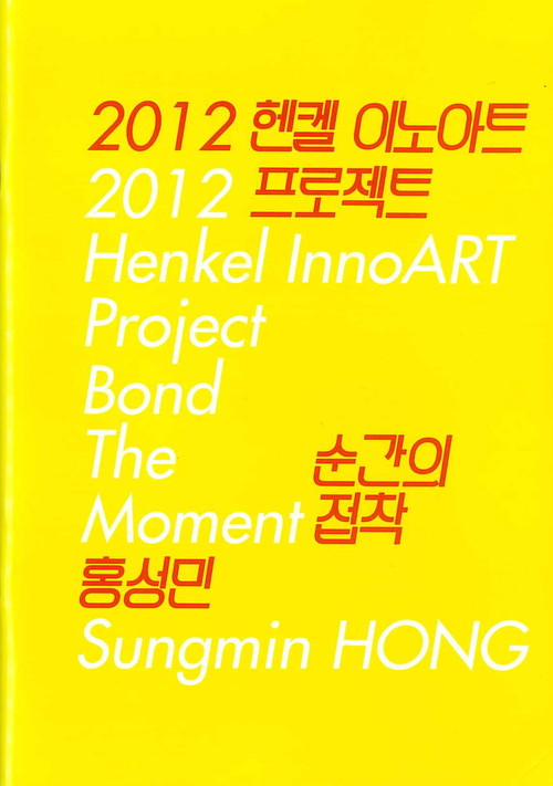 2012 Henkel InnoART Project: Bond the Moment—Sungmin Hong