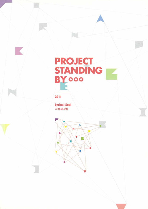 Project Standing by OOO 2011: Lyrical Soul