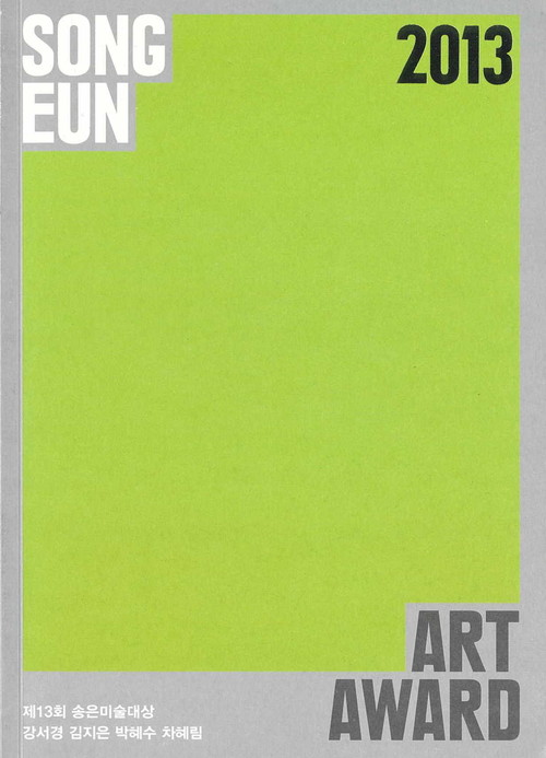 The 13th SongEun ArtAward Exhibition