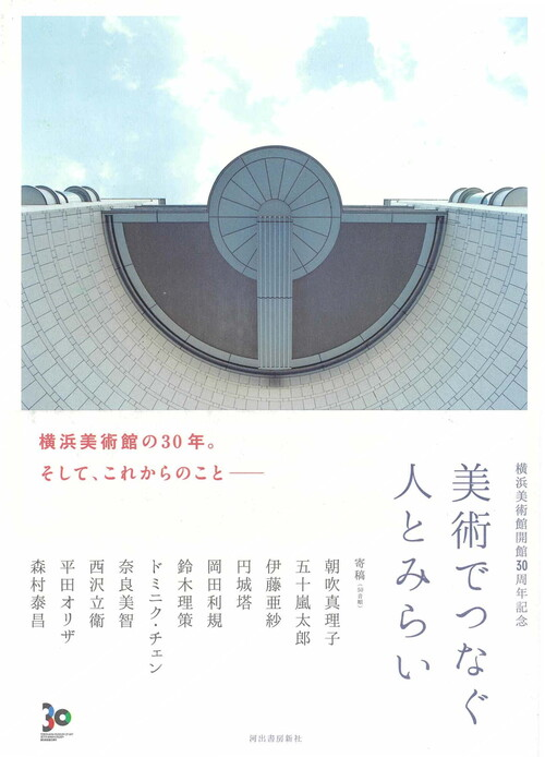30th Anniversary of the Yokohama Museum of Art― Connecting People and the Future by Art