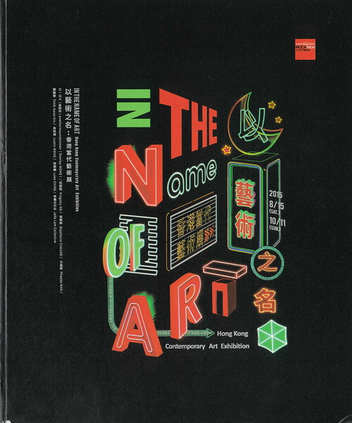 In the Name of Art: Hong Kong Contemporary Art Exhibition