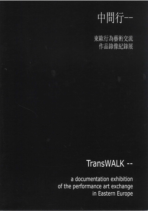 TransWALK—A Documentation Exhibition of the Performance Art Exchange in Eastern Europe