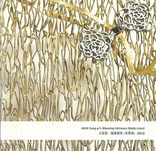 Man Fung-yi's Weaving Intimacy (Body Lines) 2013