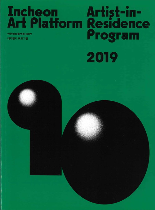 Incheon Art Platform Artist-in-Residence Program 2019