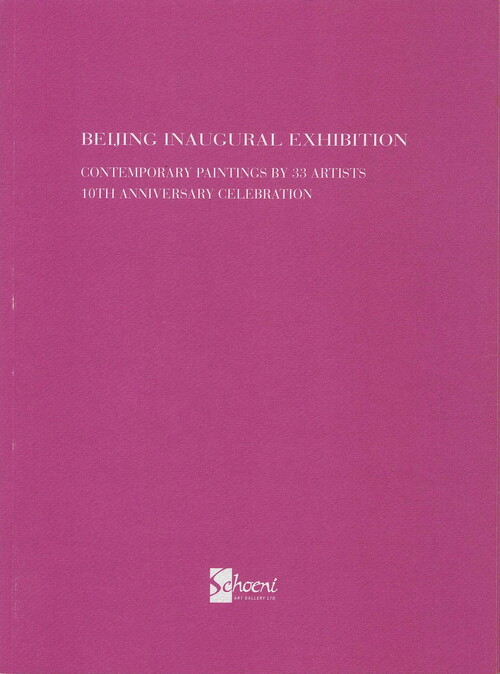 Beijing Inaugural Exhibition: Contemporary Paintings by 33 Artists 10th Anniversary Celebration