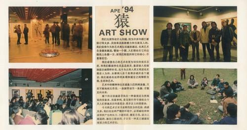 94 Ape Art Show Leaflet