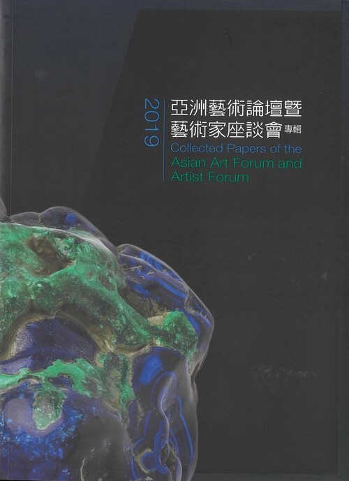 Collected Papers of the 2017 Asian Art and Curators Forum and Artists Forum
