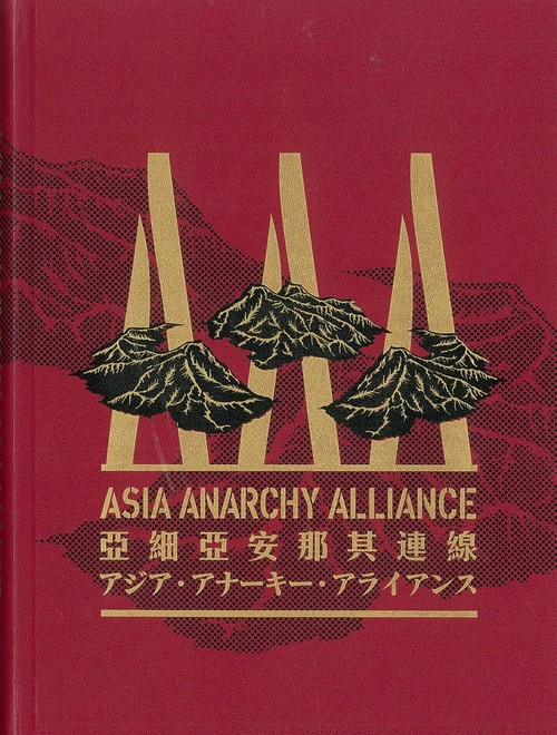 Asia Anarchy Alliance_Cover