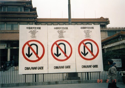 Image: <i>China/Avant-Garde Exhibition</i> posters outside The National Art Museum of China. From AAA's Fei Dawei Archive.
