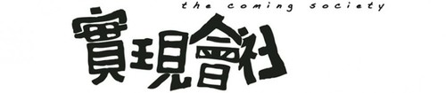 The Coming Society_Logo