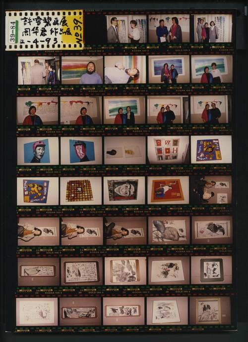 No. 039 Pat HUI's Exhibition Exhibition of ZHOU Huajun's Works 2 April 1993