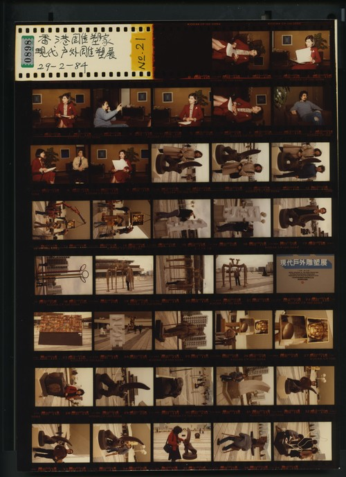 No. 021 Hong Kong Sculptors and Contemporary Open Air Sculpture Exhibition 29 February 1984