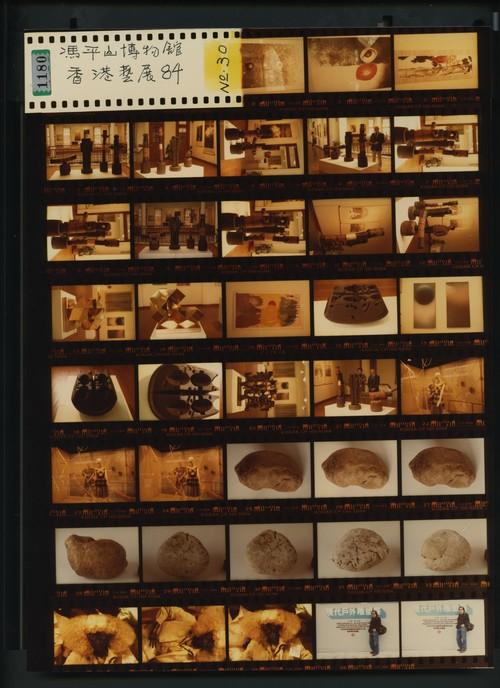 No. 030 Fung Ping Shan Museum Art '84