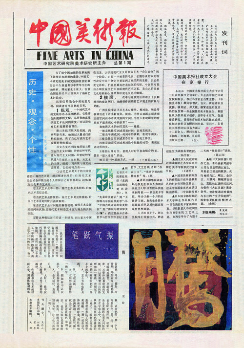 Fine Arts in China (1985 No. 1)