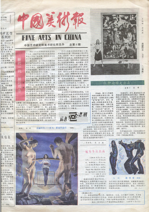 Fine Arts in China (1985 No. 2)